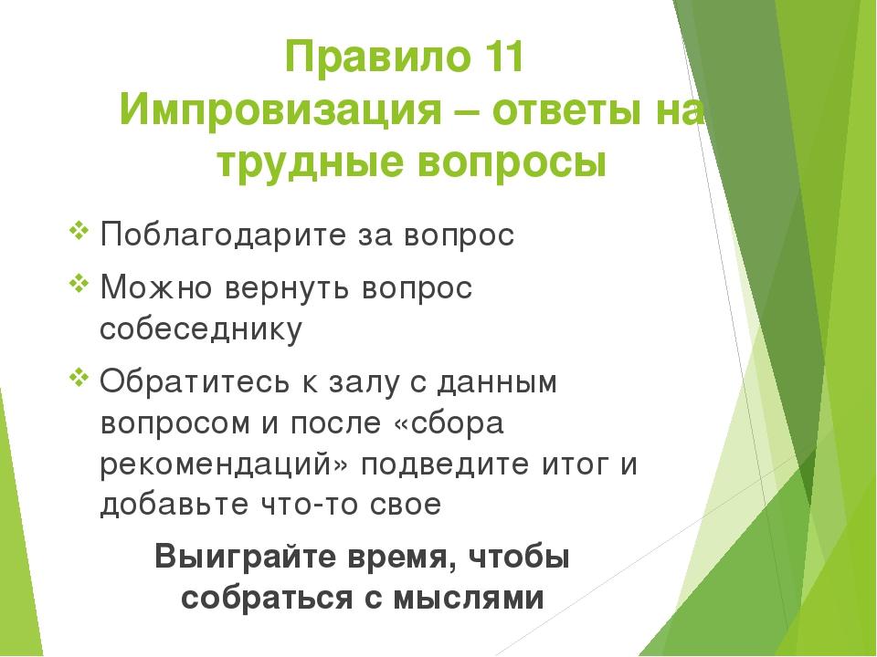 Правило 11 Импровизация – ответы на трудные вопросы Поблагодарите за вопрос М...