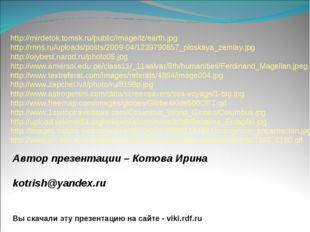 http://mirdetok.tomsk.ru/public/Image/lz/earth.jpg http://rnns.ru/uploads/pos