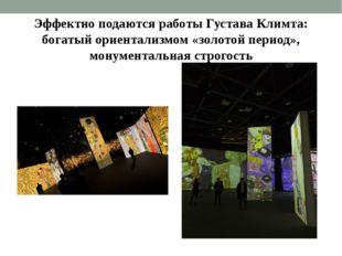 Эффектно подаются работы Густава Климта: богатый ориентализмом «золотой перио