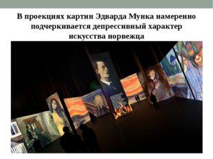 В проекциях картин Эдварда Мунка намеренно подчеркивается депрессивный характ