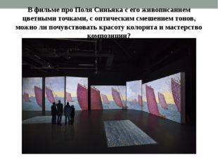 В фильме про Поля Синьяка с его живописанием цветными точками, с оптическим с
