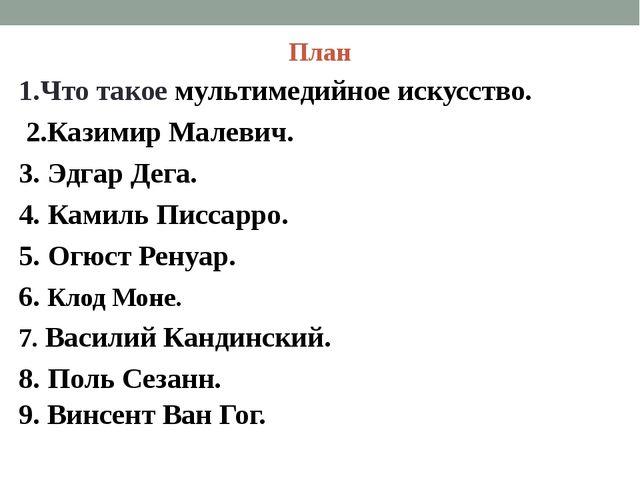 План 1.Что такое мультимедийное искусство. 2.Казимир Малевич. 3. Эдгар Дега....