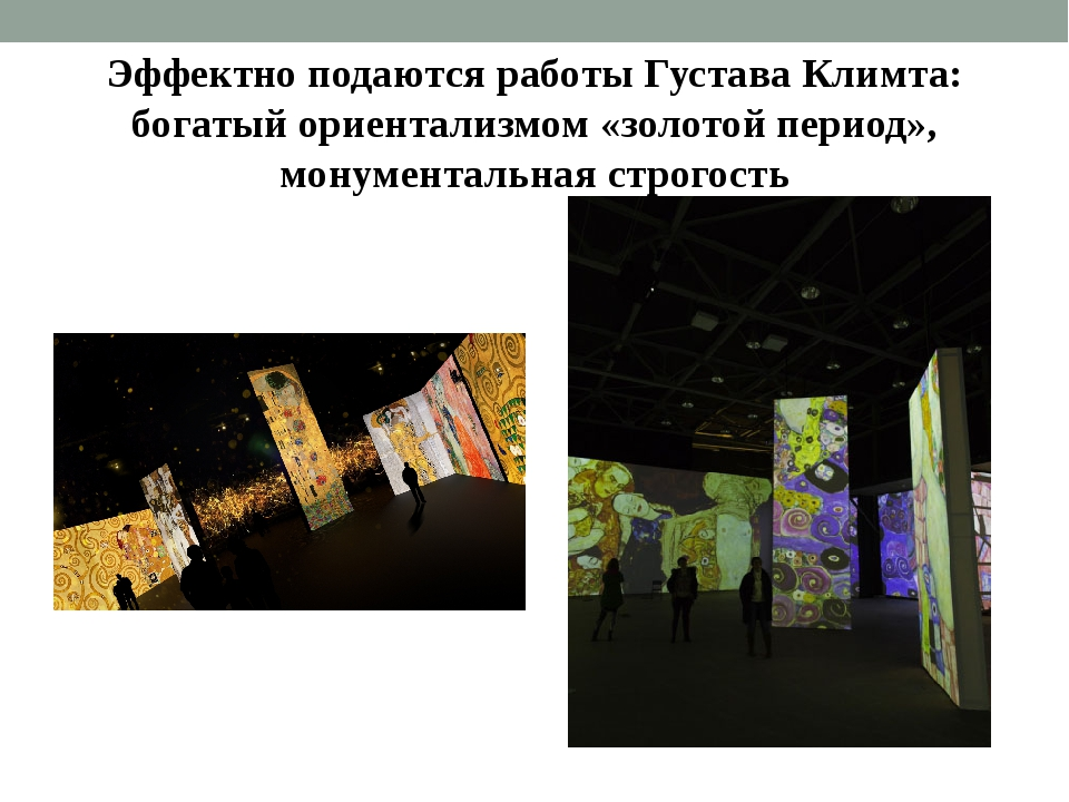 Эффектно подаются работы Густава Климта: богатый ориентализмом «золотой перио...