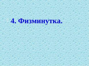 4. Физминутка.