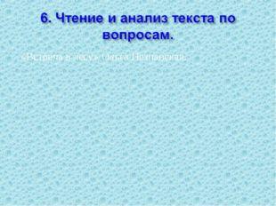 «Встреча в лесу» Ольга Незнанская.