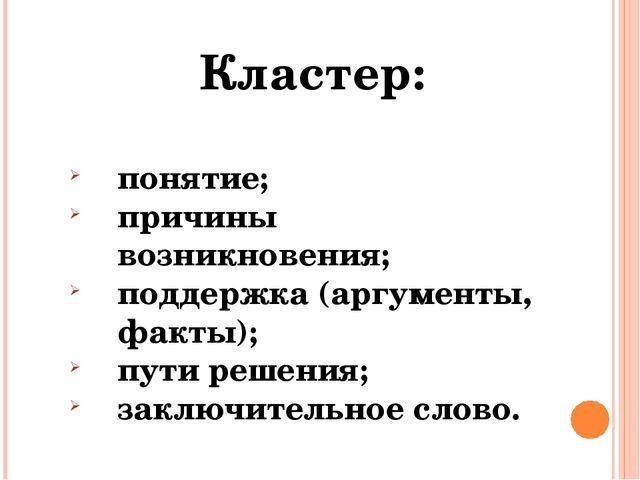 Кластер: понятие; причины возникновения; поддержка (аргументы, факты); пути р...