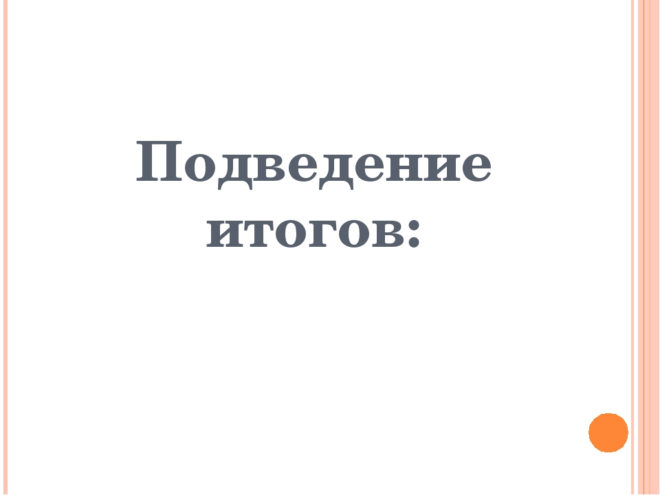 Подведение итогов:
