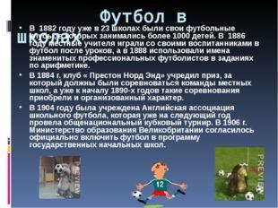 Футбол в школах В 1882 году уже в 23 школах были свои футбольные клубы, в ко