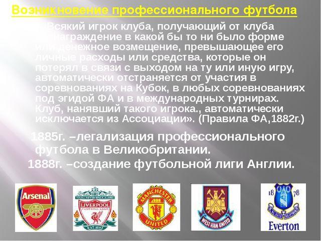 Возникновение профессионального футбола «Всякий игрок клуба, получающий от к...