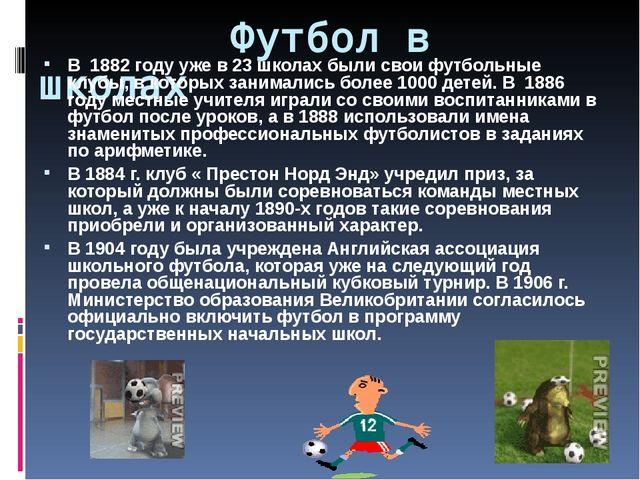 Футбол в школах В 1882 году уже в 23 школах были свои футбольные клубы, в ко...