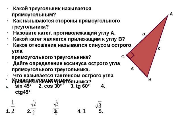 А В С с в а Какой треугольник называется прямоугольным? Как называются сторо...