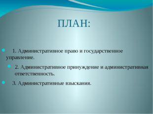 ПЛАН: 1. Административное право и государственное управление. 2. Администрати