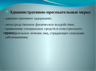 Административно-пресекательные меры: - административное задержание; - непосре