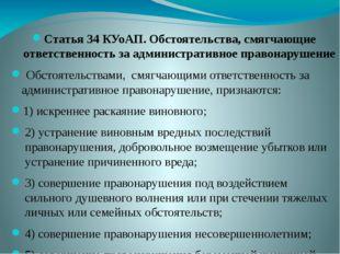 Статья 34 КУоАП. Обстоятельства, смягчающие ответственность за административн