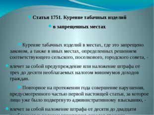 Статья 1751. Курение табачных изделий в запрещенных местах Курение табачных и