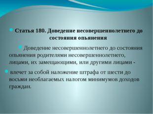 Статья 180. Доведение несовершеннолетнего до состояния опьянения Доведение не