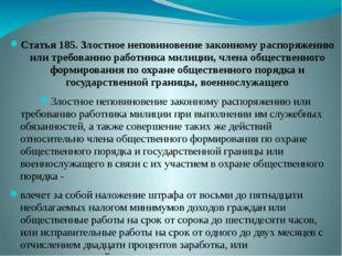 Статья 185. Злостное неповиновение законному распоряжению или требованию рабо