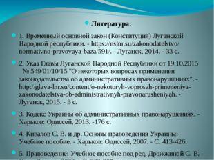 Литература: 1. Временный основной закон (Конституция) Луганской Народной респ