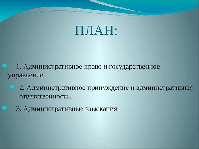 ПЛАН: 1. Административное право и государственное управление. 2. Администрати...