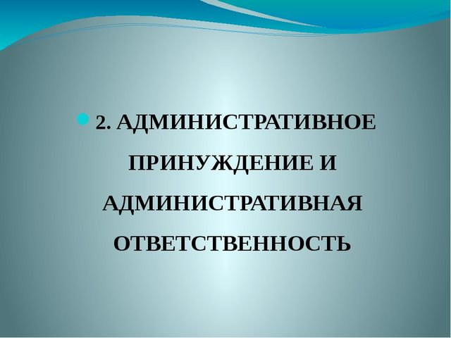 2. АДМИНИСТРАТИВНОЕ ПРИНУЖДЕНИЕ И АДМИНИСТРАТИВНАЯ ОТВЕТСТВЕННОСТЬ