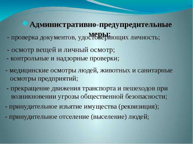Административно-предупредительные меры: - проверка документов, удостоверяющих...