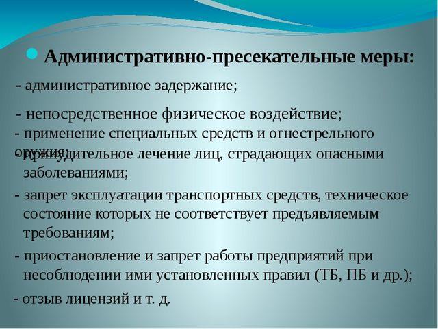Административно-пресекательные меры: - административное задержание; - непосре...
