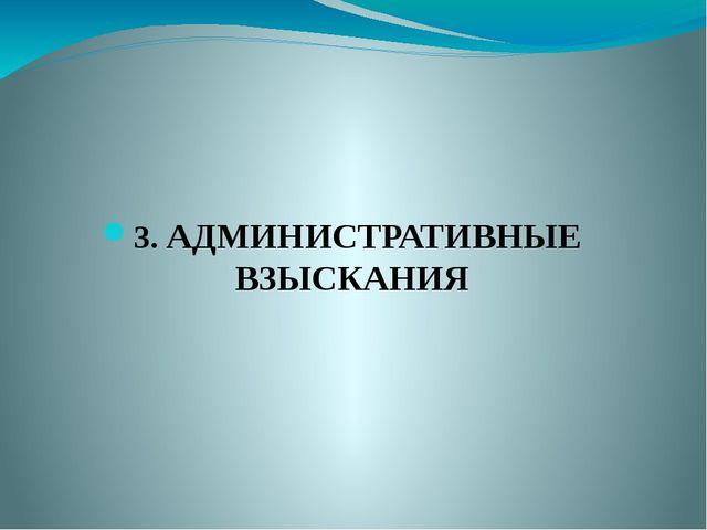 3. АДМИНИСТРАТИВНЫЕ ВЗЫСКАНИЯ