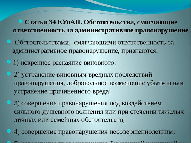 Статья 34 КУоАП. Обстоятельства, смягчающие ответственность за административн...