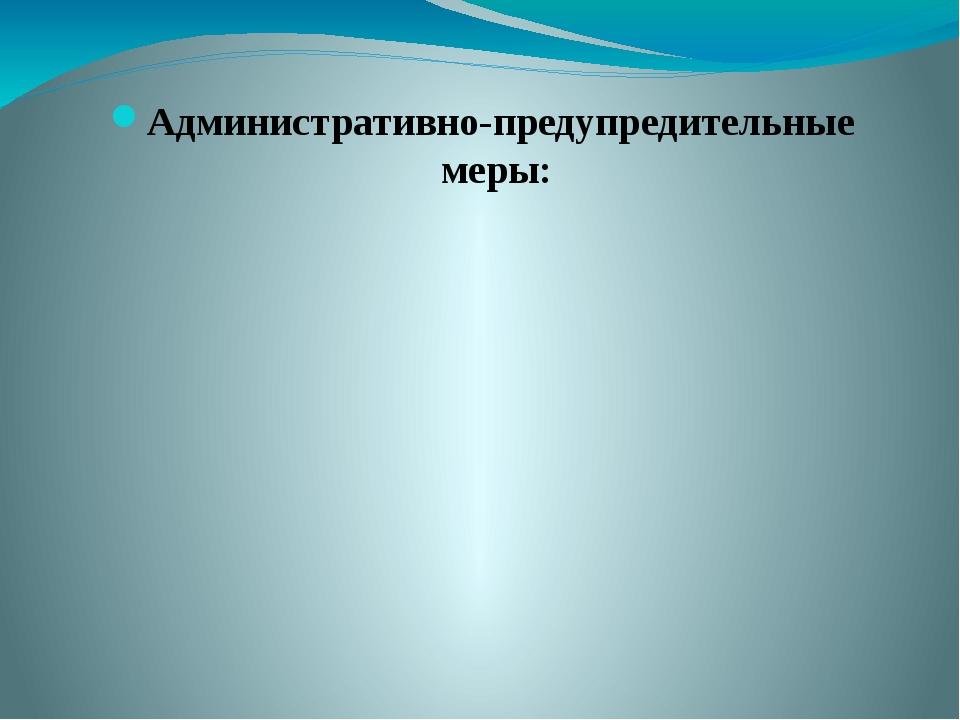 Административно-предупредительные меры: