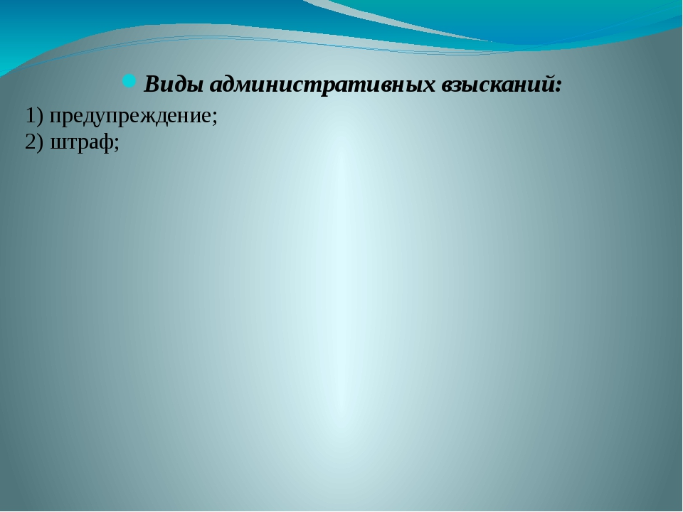 Виды административных взысканий: 1) предупреждение; 2) штраф;