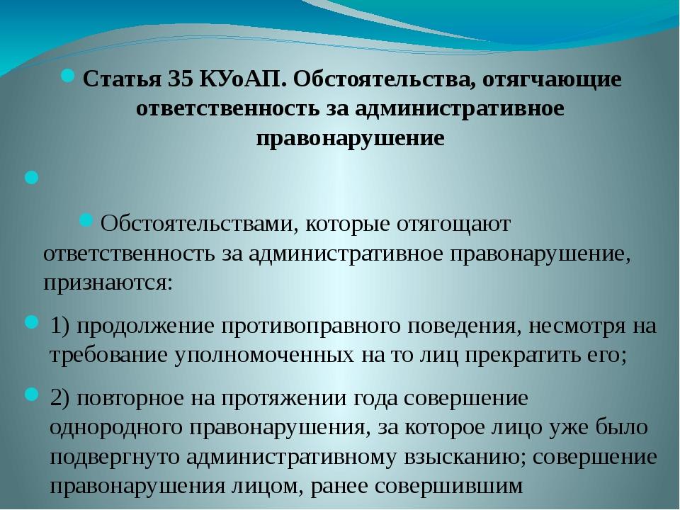 Статья 35 КУоАП. Обстоятельства, отягчающие ответственность за административн...