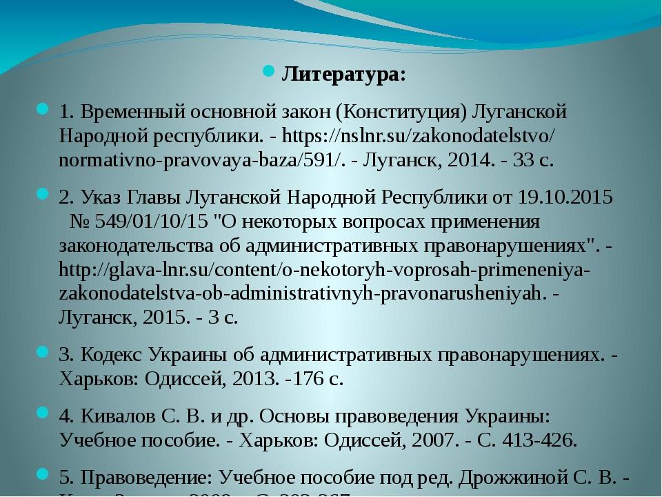 Литература: 1. Временный основной закон (Конституция) Луганской Народной респ...