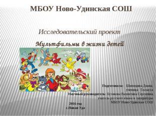 МБОУ Ново-Удинская СОШ Исследовательский проект Мультфильмы в жизни детей 201