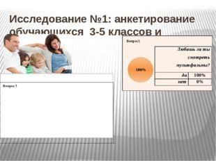 Исследование №1: анкетирование обучающихся 3-5 классов и взрослых Вопрос1 100