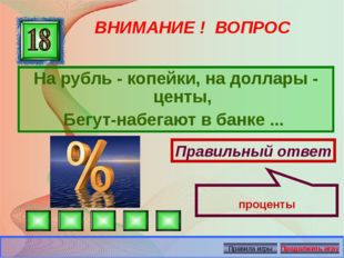 ВНИМАНИЕ ! ВОПРОС На рубль - копейки, на доллары - центы, Бегут-набегают в ба
