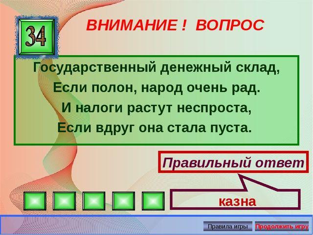 ВНИМАНИЕ ! ВОПРОС Государственный денежный склад, Если полон, народ очень рад...