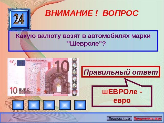 """ВНИМАНИЕ ! ВОПРОС Какую валюту возят в автомобилях марки """"Шевроле""""? Правильны..."""