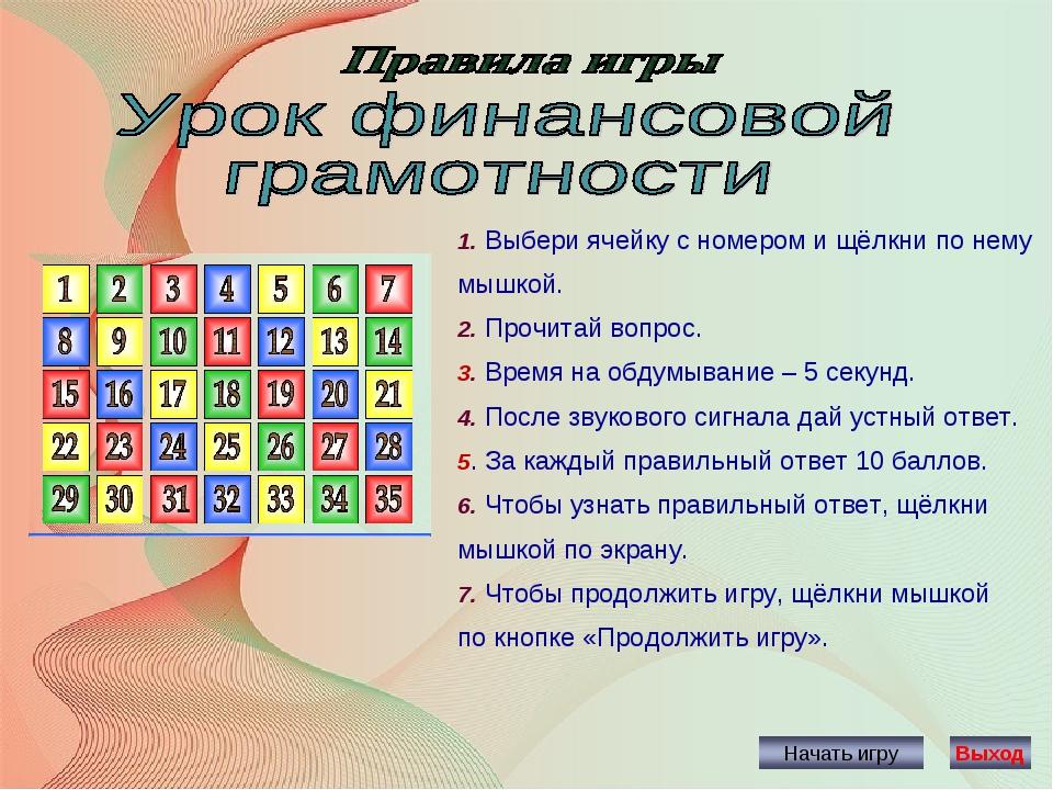 1. Выбери ячейку с номером и щёлкни по нему мышкой. 2. Прочитай вопрос. 3. Вр...