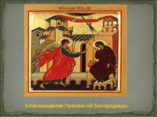 Благовещение Пресвятой Богородицы.