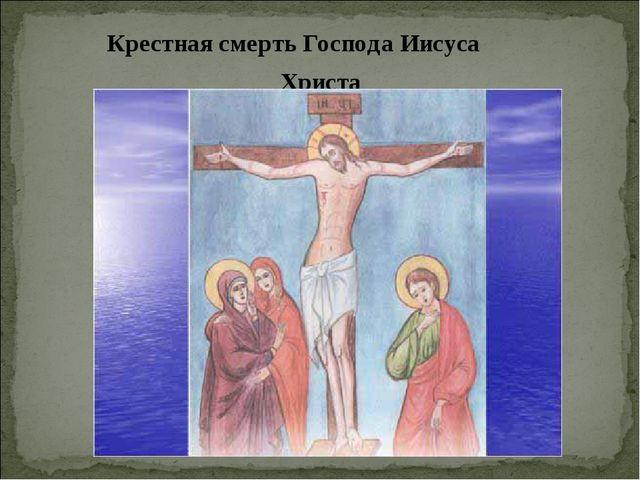 Крестная смерть Господа Иисуса Христа