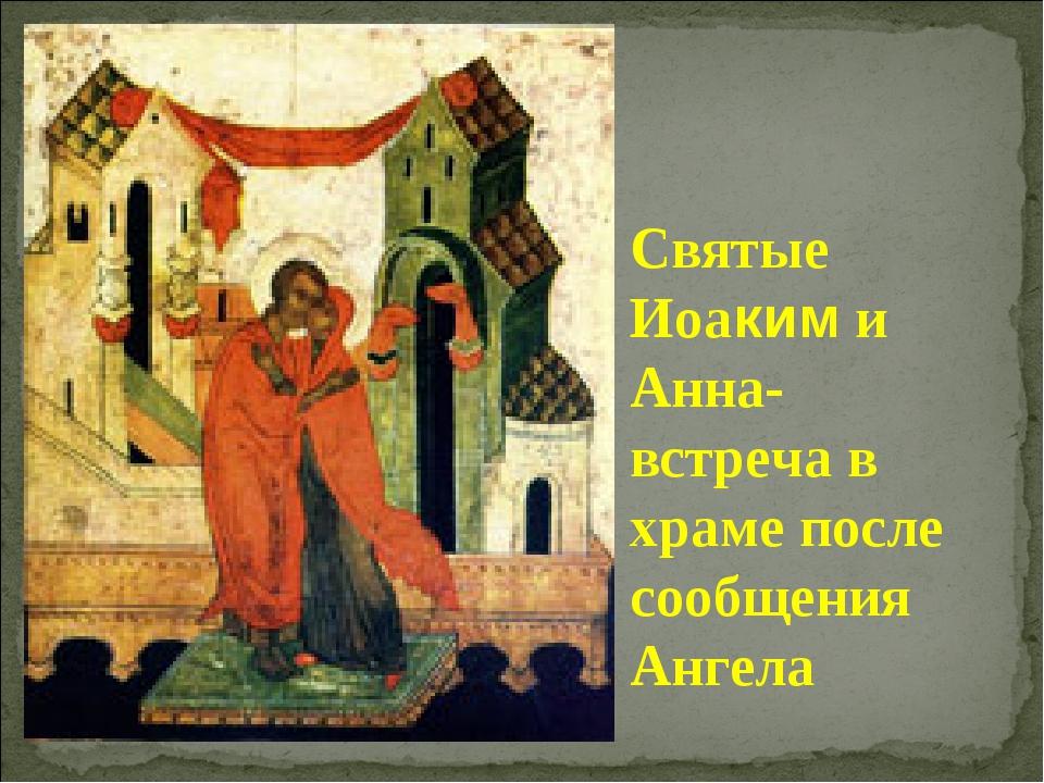 Святые Иоаким и Анна- встреча в храме после сообщения Ангела