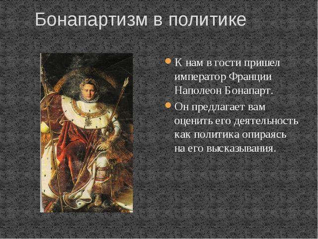 Бонапартизм в политике К нам в гости пришел император Франции Наполеон Бонап...