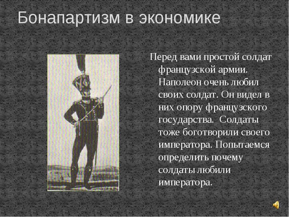 Бонапартизм в экономике Перед вами простой солдат французской армии. Наполеон...