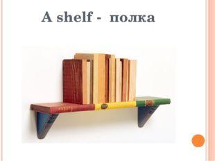 A shelf - полка