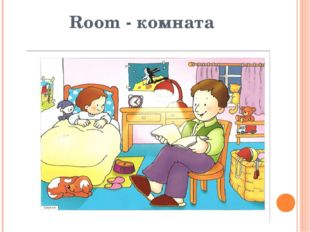 Room - комната