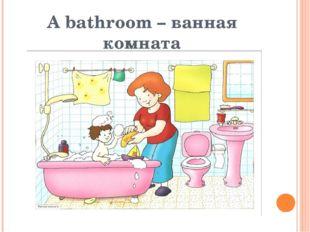 A bathroom – ванная комната