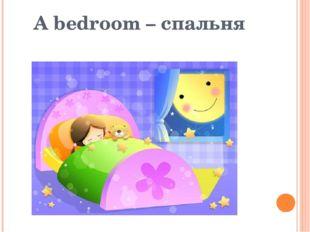 A bedroom – спальня