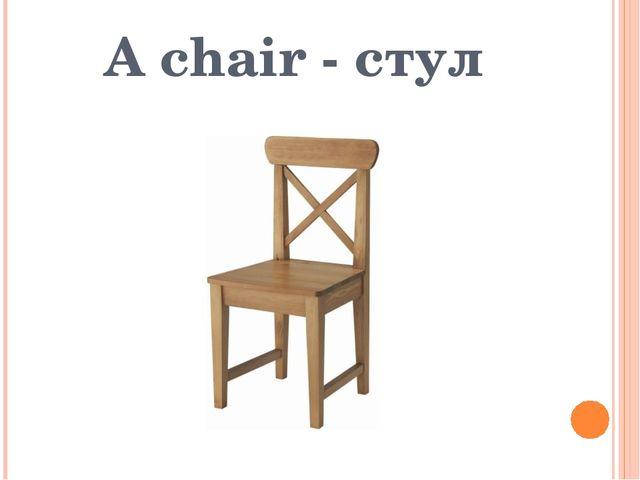 A chair - стул