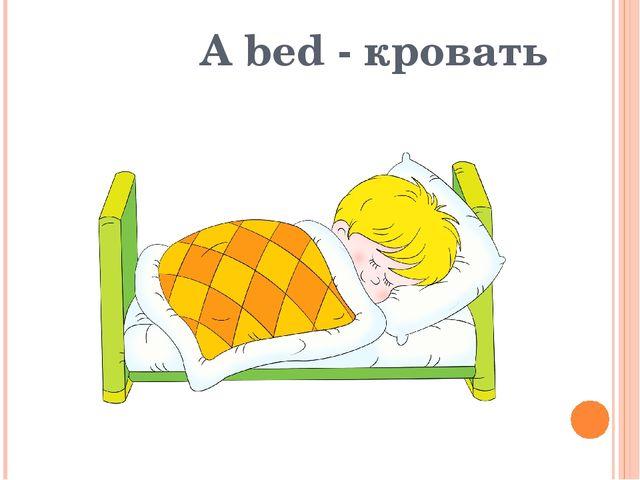 A bed - кровать