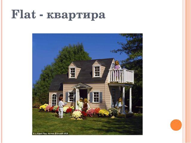 Flat - квартира